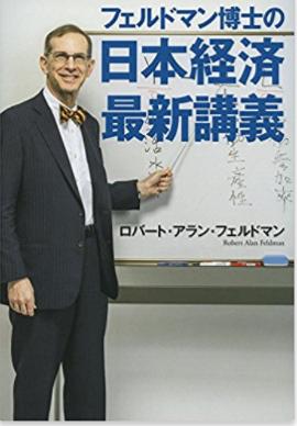フェルドマン博士の日本経済最新講義