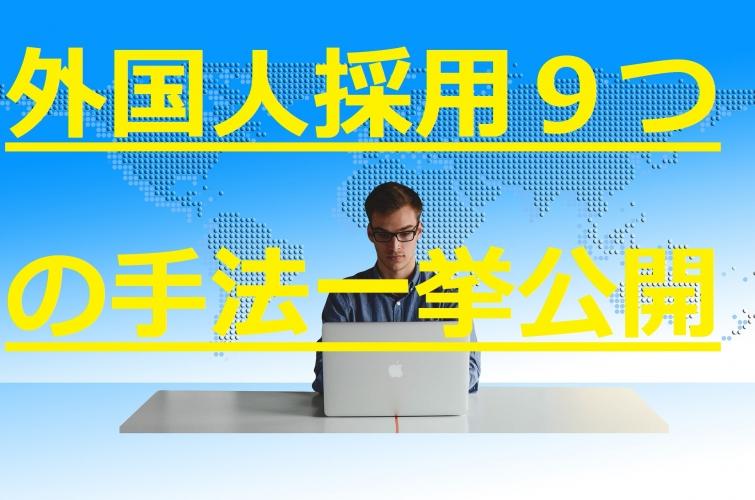 外国人採用9つの手法一挙公開