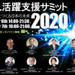 【終了】10/6・7  外国人活躍支援サミット~次世代日本人とつくる日本の未来~」開催