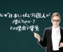 なぜ、日本に住む外国人が増えたのか?その理由と背景 ~政策による意図的な増加と自然発生的な増加~